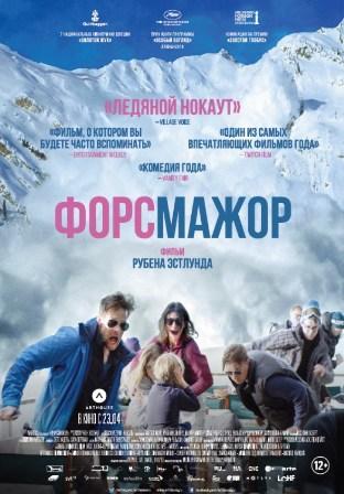 Форс-мажор (2014) Смотреть фильм онлайн