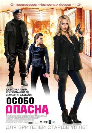 Особо опасна (2015) Смотреть фильм онлайн