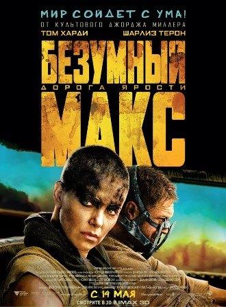 Безумный Макс 4: Дорога ярости (2015) Смотреть фильм онлайн