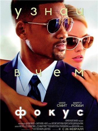 Фокус (2015) Смотреть фильм онлайн