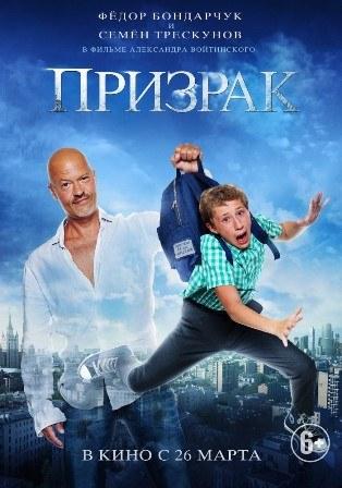 Призрак (2015) Смотреть фильм онлайн