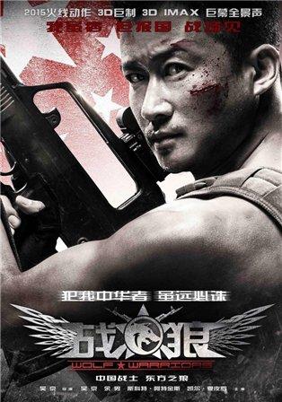 Война волков (2015) Смотреть фильм онлайн