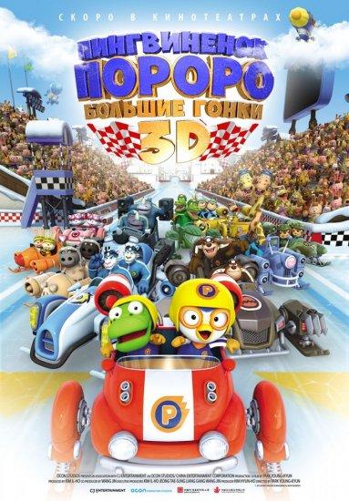 Пингвиненок Пороро: Большие гонки (2015)