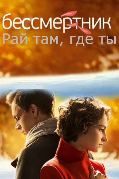 Бессмертник (2015) » торрент фильмы бесплатно. Скачать без.