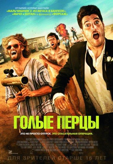 Голые перцы (2015)