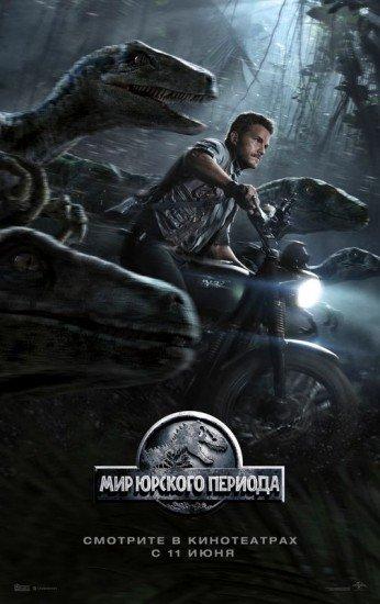 Мир Юрского периода (2015) Смотреть фильм онлайн