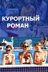 Курортный роман (1-4 серия из 4) (2015)