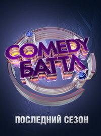 Comedy баттл последний сезон (2015)